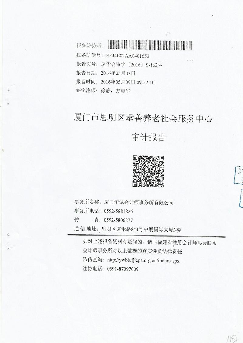 2015年审计报告1.jpg